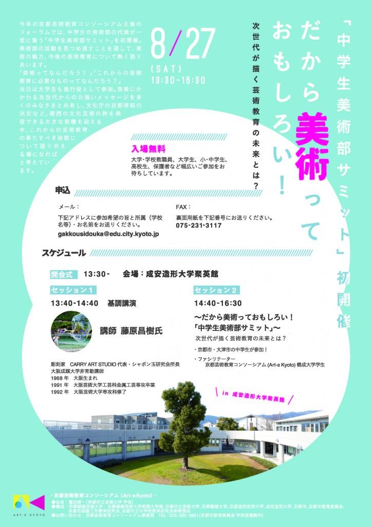 28京都芸術教育フォーラムチラシ_ページ_1